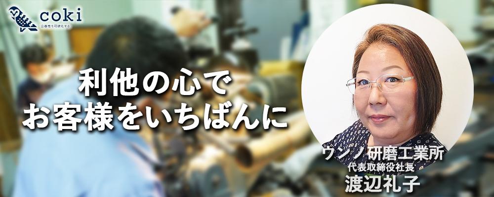 有限会社ウンノ研磨工業所 代表取締役社長 渡辺礼子