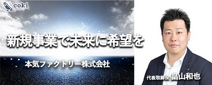 新規事業を成功に導く本気ファクトリー畠山和也氏のステークホルダーへの思い
