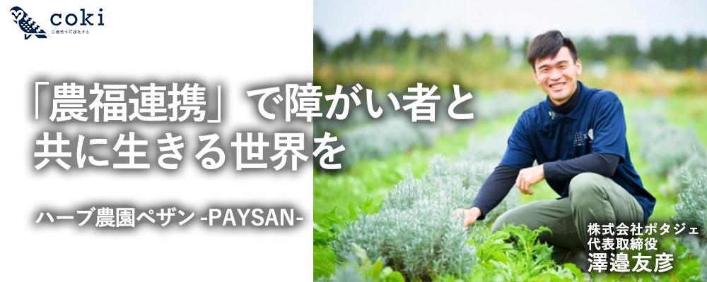 株式会社ポタジェ「農福連携」で障がい者と共に生きるハーブ農園ペザン
