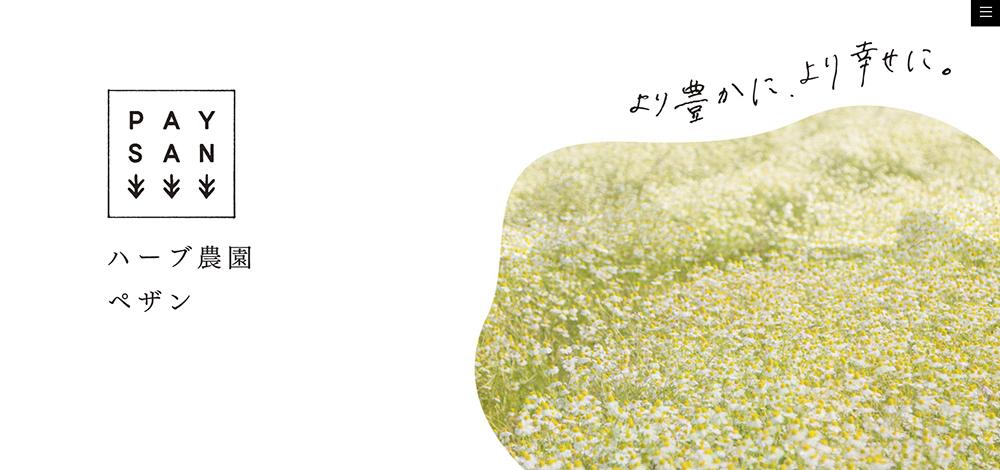 ハーブ農園ペザンのホームページ(株式会社ポタジェ)