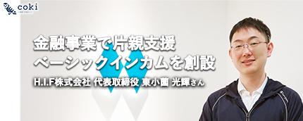 金融事業で片親支援、ベーシックインカムを創設|H.I.F東小薗社長が実現を目指す社会とは