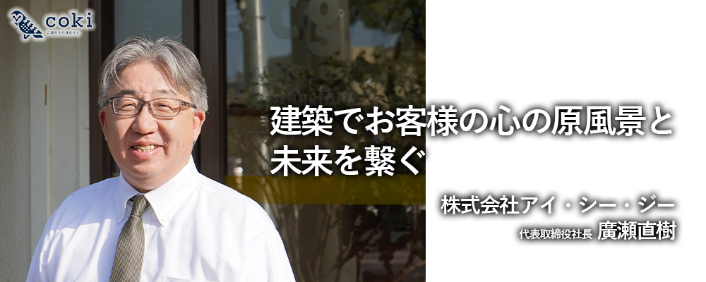株式会社アイ・シー・ジー廣瀬直樹氏