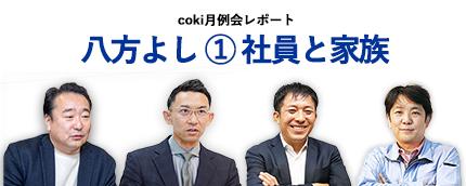 coki月例会レポート【2021年2月】