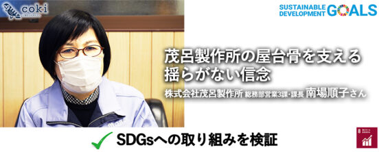 茂呂製作所の屋台骨を支える揺らがない信念|総務部営業3課・課長 南場順子さんが語る茂呂製作所~SDGsへの取り組み