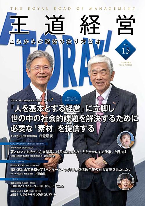 機関誌「王道経営~これからの経営の在り方とは~」の表紙