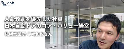 日本自動ドアのコアバリュー経営-人命救助を優先した社員|日本自動ドア株式会社