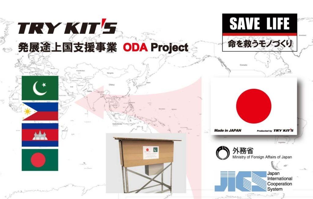 トライキッツの発展途上国支援事業ODAプロジェクトのモノづくり実績