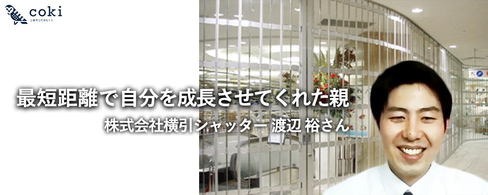 株式会社横引シャッター営業主任渡辺裕さんからみた横引シャッター