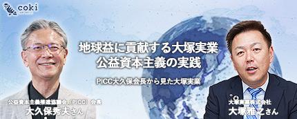 公益資本主義を体現、地球益に貢献する大塚実業|PICC大久保会長から見た大塚実業
