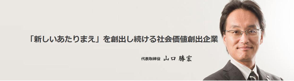 株式会社FISソリューションズ 代表取締役社長: 山口勝宏