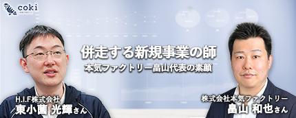 スタートアップと併走する新規事業の師|本気ファクトリー畠山和也さんをH.I.F東小薗さんが語る