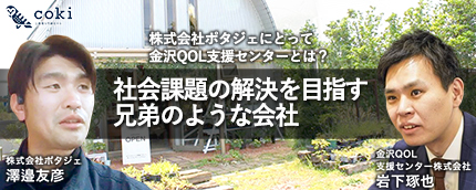 金沢QOL支援センターは社会課題の解決を目指す兄弟のような会社~ポタジェ澤邉友彦代表が語る