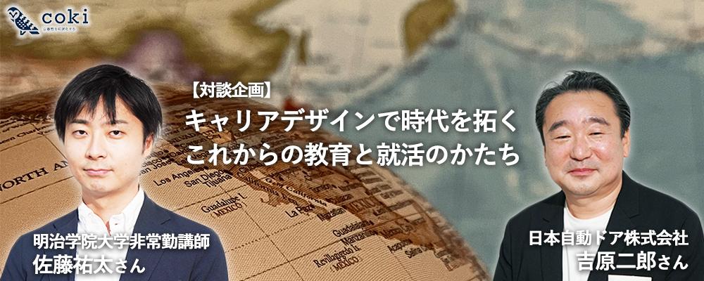 日本自動ドア 吉原二郎社長×明治学院大学非常勤講師 佐藤祐太さん