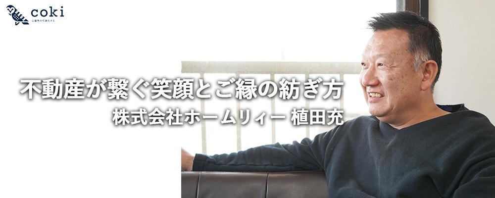 株式会社ホームリィー植田充さんの不動産で繋ぐ笑顔