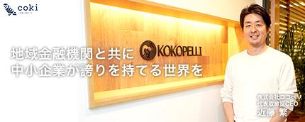 株式会社ココペリ近藤繁|地域金融機関とDXを推進、中小企業が誇りを持てる世界を