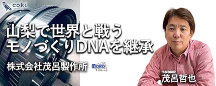 株式会社茂呂製作所|山梨で世界と戦うモノづくりDNAを継承| 茂呂哲也氏が感謝を伝えたいステークホルダー