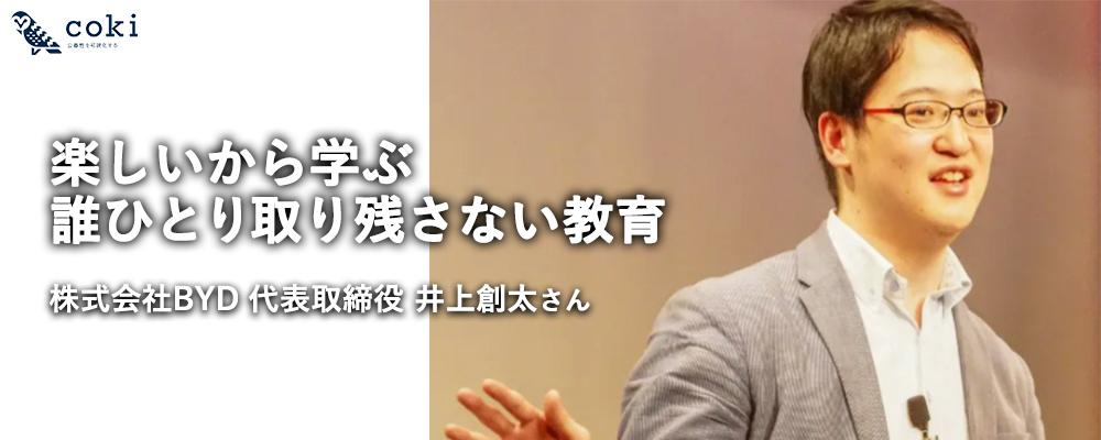 株式会社 BYD井上創太さん|楽しいから学ぶ、誰一人取り残さない教育
