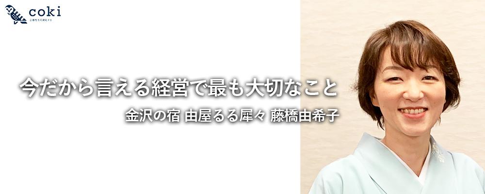 由屋るる犀々(ゆうやるるさいさい) 藤橋由希子さん