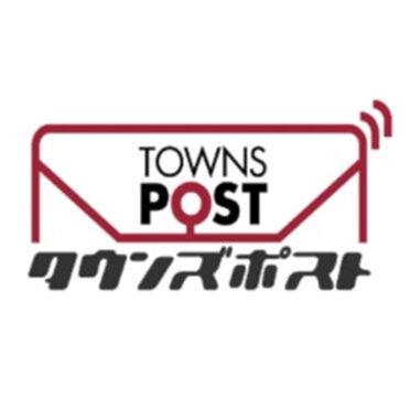 株式会社タウンズポスト
