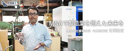 株式会社城南村田 青沼隆宏|M&Aで製造業を超えた企業の在り方を示す