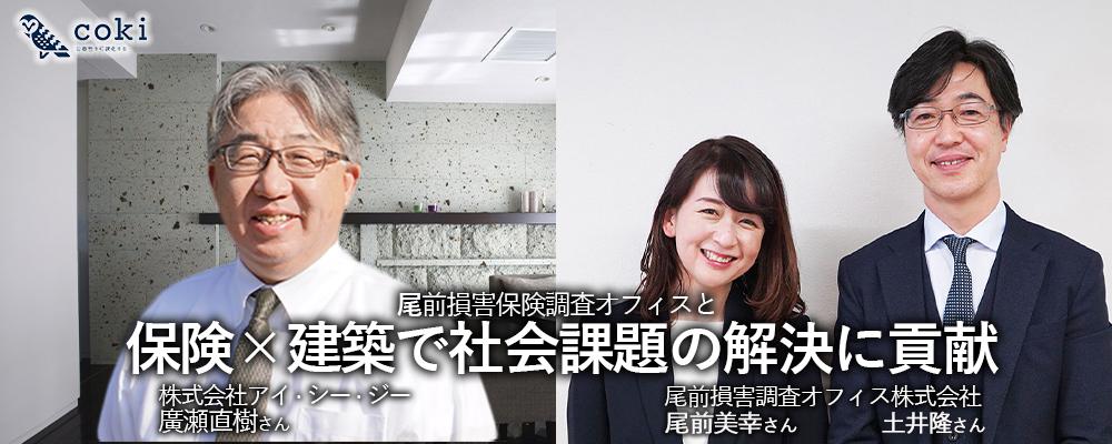 株式会社アイ・シー・ジー、インテリアコーディネーター協会会長 廣瀬直樹代表