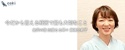金沢の宿 由屋るる犀々 藤橋由希子|今だから言える旅館経営で最も大切なこと