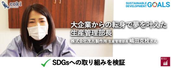 大企業からの転身で夢を叶えた生産管理部長 嶋田克枝さんが語る茂呂製作所とSDGsへの取り組み