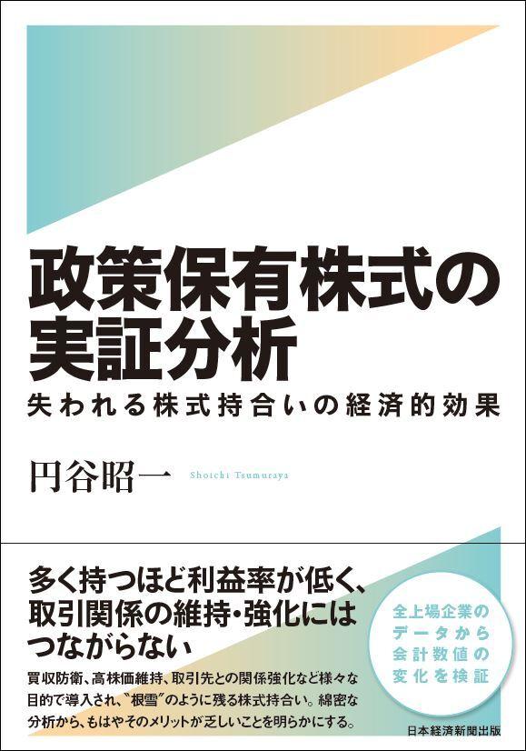 「政策保有株式の実証分析」日本経済新聞出版
