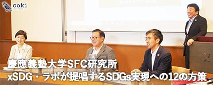 慶應義塾大学SFC研究所 xSDG・ラボが提唱するSDGs実現への12の方策