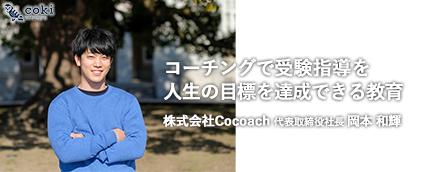 株式会社 Cocoach(ココーチ)岡本和輝|コーチングで受験指導、人生の目標を達成できる人材を育成