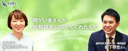 由屋るる犀々藤橋さんから見た金沢QOL支援センターとは|障がいを持つ人と一緒に働くことを当たり前に