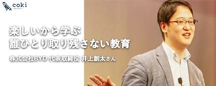 株式会社BYD井上創太|ドローン×教育、楽しいから学ぶ誰一人取り残さない教育者のプライド