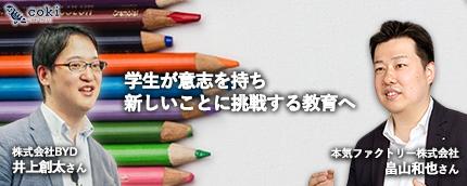 学生が挑戦する教育へ|本気ファクトリー畠山和也氏の熱き想いをBYD井上氏が語る