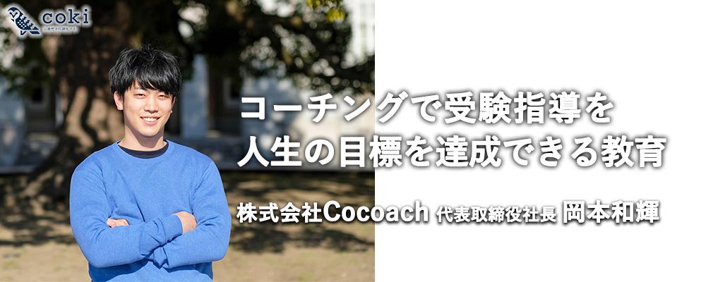 株式会社 Cocoach(ココーチ)岡本和輝|コーチングで受験指導