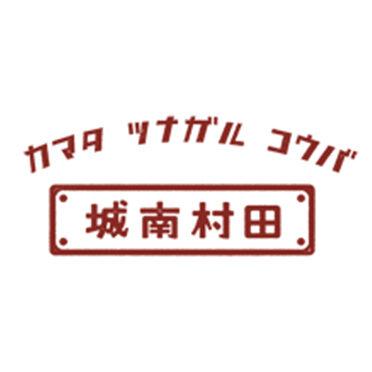 株式会社城南村田