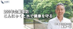 錦町農産加工株式会社の記事