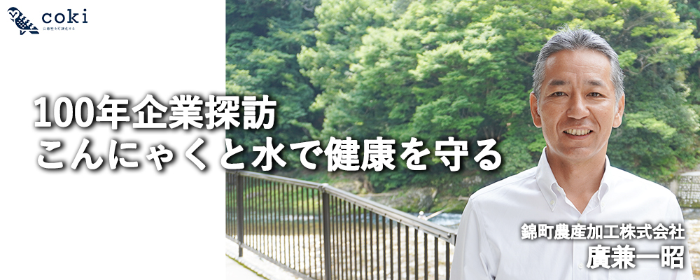 【100年企業探訪】錦町農産加工株式会社廣兼一昭