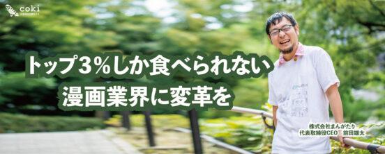 次世代のマンガ家を育て、マンガで日本をアップデートする【株式会社まんがたり】