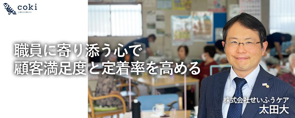 株式会社せいふうケア太田大|リハビリ重視型デイサービス