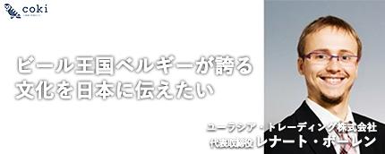 ユーラシア・トレーディング株式会社レナート・ボーレン|ビール王国ベルギーが誇る文化を日本に伝えたい