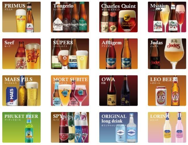 多様なベルギービールの種類