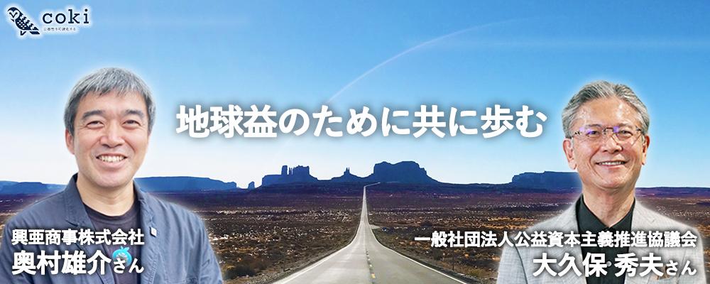 興亜商事株式会社 代表取締役 奥村雄介さんto公益資本主義推進協議会(PICC)