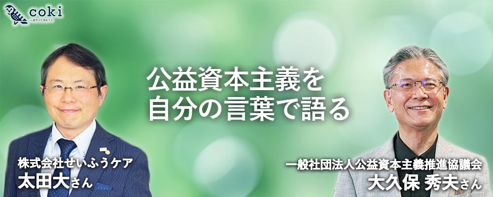 株式会社せいふうケア太田大氏が語る公益資本主義推進協議会