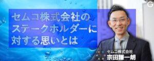 セムコ株式会社さんの記事のアイコン