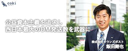 株式会社タウンズポスト 飯田剛也|西日本最大のDM発送数を武器に輸送コストを削減