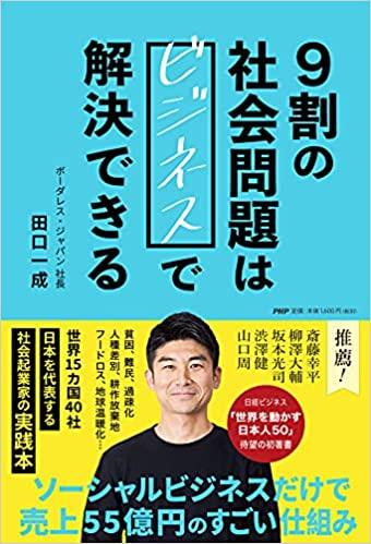 書籍『9割の社会問題はビジネスで解決できる』の表紙
