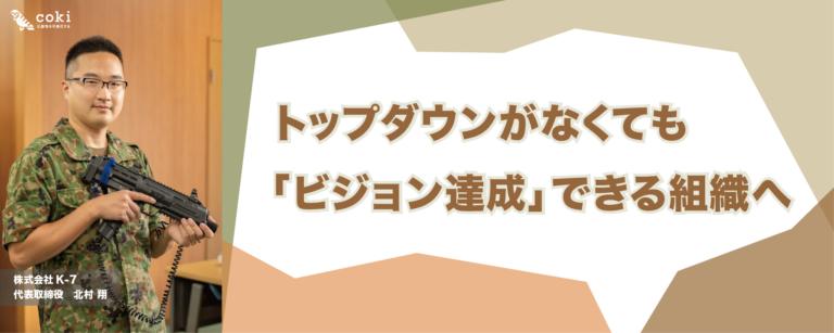 株式会社K-7 代表取締役 北村 翔