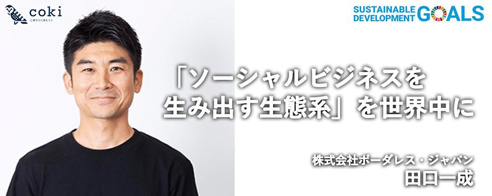 ボーダレスジャパン田口一成がソーシャルビジネスを生み出すエコシステムを語る