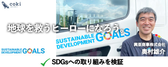 興亜商事株式会社 奥村雄介|アスノワで地球を救うヒーローになろう-SDGsへの取り組み