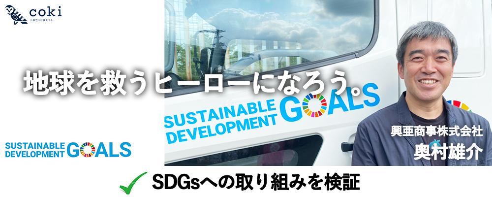 興亜商事株式会社 奥村雄介|アスノワのSDGsへの取り組み